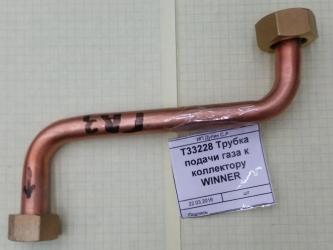 Трубка подачи газа к коллектору WINNER