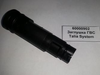 Заглушка ГВС Talia System
